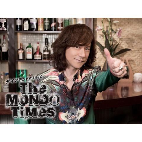 ダイアモンド☆ユカイのThe MONDO Times