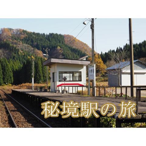 秘境駅の旅