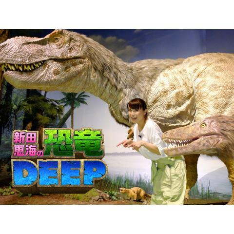 新田恵海の恐竜DEEP