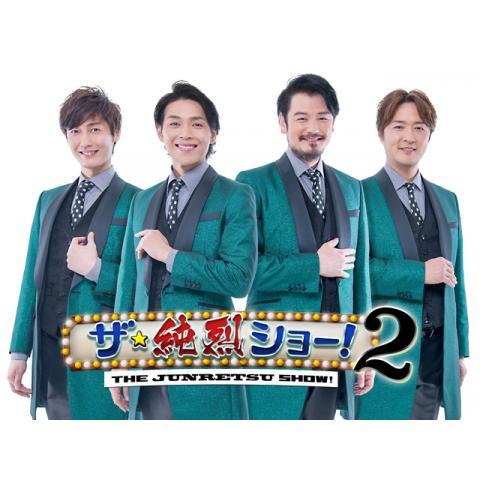 ザ・純烈ショー!2