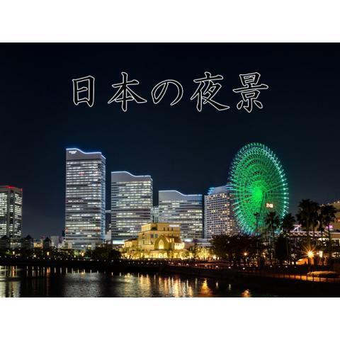 4Kシリーズ 日本の夜景