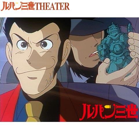 ルパン三世 TV SPECIAL ハリマオの財宝を追え!!