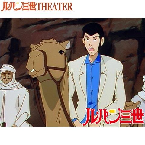 ルパン三世 TVスペシャル トワイライト☆ジェミニの秘密