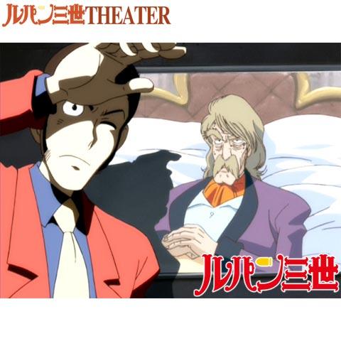 ルパン三世 TVSP お宝返却大作戦!!