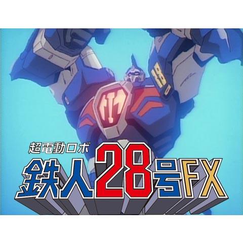 超電動ロボ 鉄人28号FX
