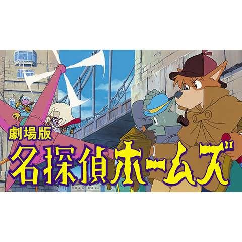 劇場版 名探偵ホームズ 青い紅玉(ルビー)の巻/海底の財宝の巻