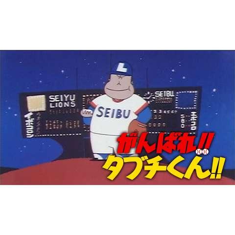がんばれ!! タブチくん!! 激闘ペナントレース