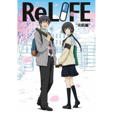"""ReLIFE""""完結編"""""""