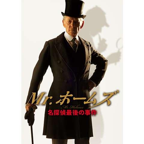 「Mr.ホームズ 名探偵最後の事件」
