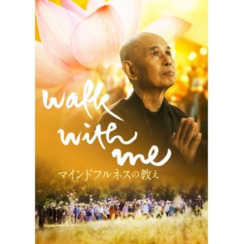 WALK WITH ME マインドフルネスの教え