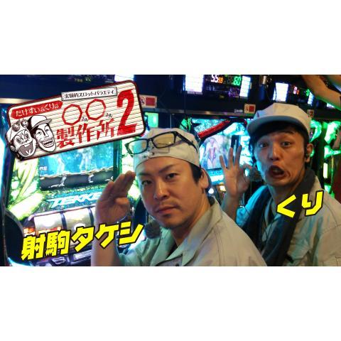 たけすぃ&くりの〇〇製作所2