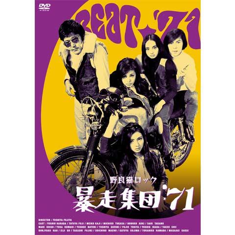 野良猫ロック 暴走集団'71