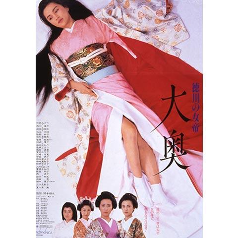 徳川の女帝 大奥