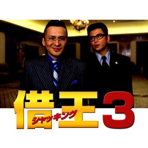 借王-シャッキング‐3