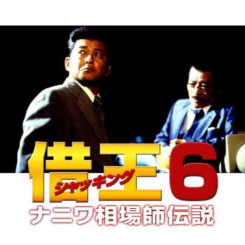 借王-シャッキング-6 ナニワ相場師伝説