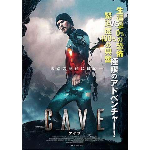 CAVE ケイブ