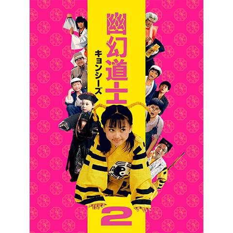 幽幻道士(キョンシーズ)2<デジタルリマスター版>
