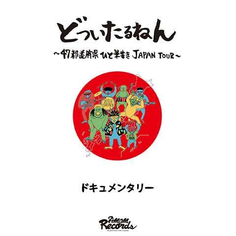 どついたるねん ~47都道府県ひと筆書き JAPAN TOUR~ドキュメンタリー