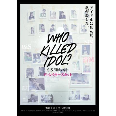 WHO KiLLED IDOL ? -SiS消滅の詩- ディレクターズカット版