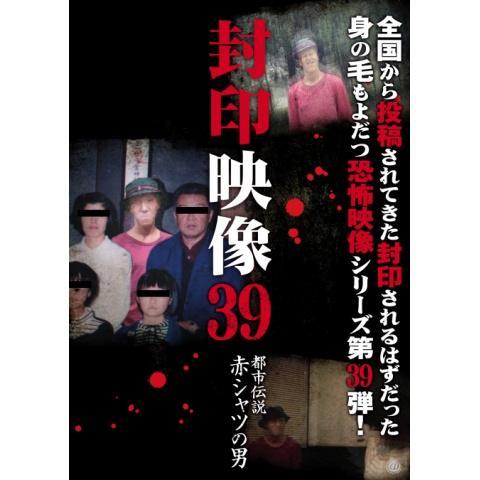 封印映像39 都市伝説 赤シャツの男