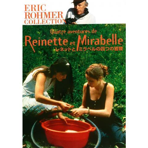 レネットとミラベルの四つの冒険