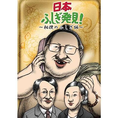 日本ふしぎ発見 ~相撲のふしぎ編~