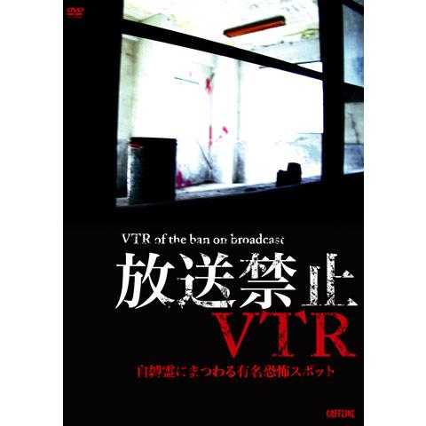 放送禁止VTR! 自縛霊にまつわる有名恐怖スポット
