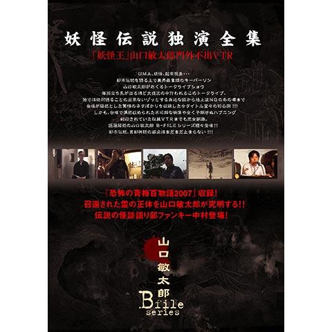 山口敏太郎 B-FILE/妖怪伝説 独演全集 妖怪王山口敏太郎 門外不出VTR