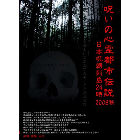 呪いの心霊都市伝説2008 秋 解剖FILE番外編・日本呪縛列島24時