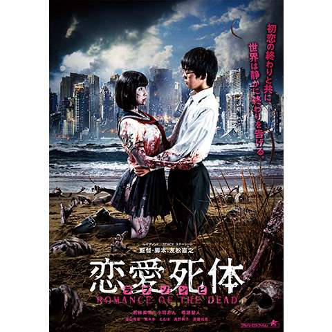 恋愛死体 ROMANCEOFTHEDEAD