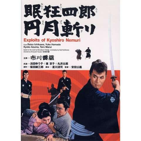 眠狂四郎 円月斬り(HDリマスター版)
