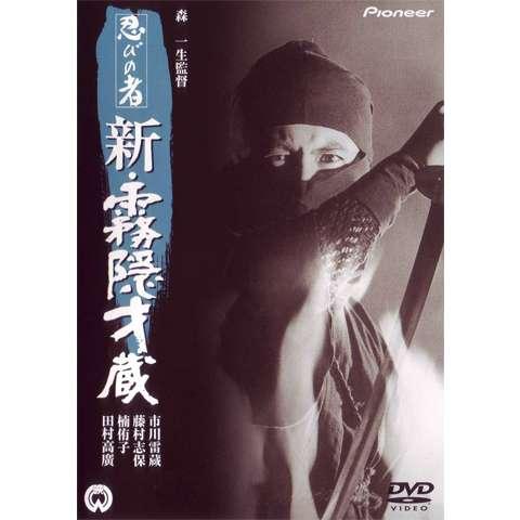 忍びの者 新・霧隠才蔵(HDリマスター版)