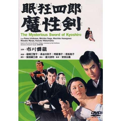 眠狂四郎 魔性剣(HDリマスター版)