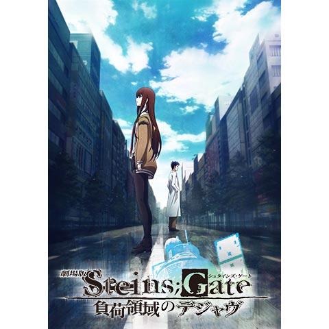 映画「STEINS;GATE 負荷領域のデジャヴ」