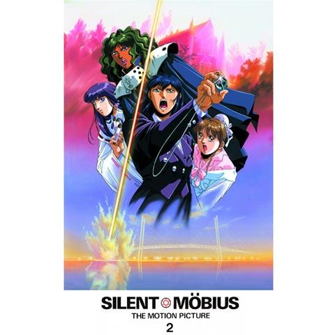 劇場版サイレントメビウス2