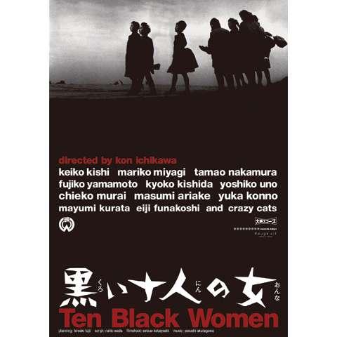 黒い十人の女