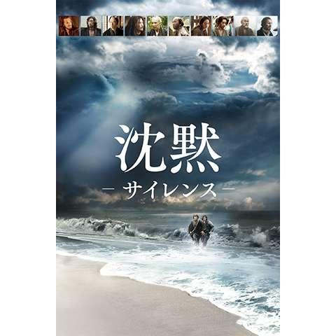 沈黙-サイレンス- 劇場版