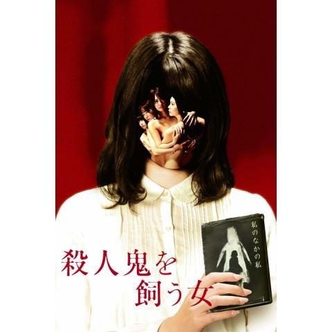 殺人鬼を飼う女(R15版)