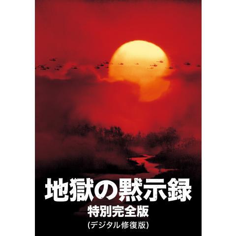 地獄の黙示録 特別完全版(デジタル修復版)