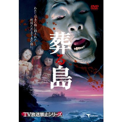 TV放送禁止シリーズ 葬る島
