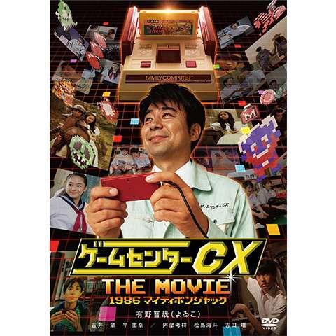 ゲームセンターcx 配信