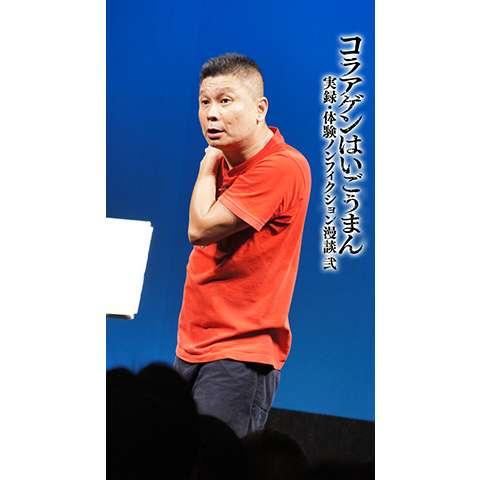 コラアゲンはいごうまん 実録・体験ノンフィクション漫談 弐