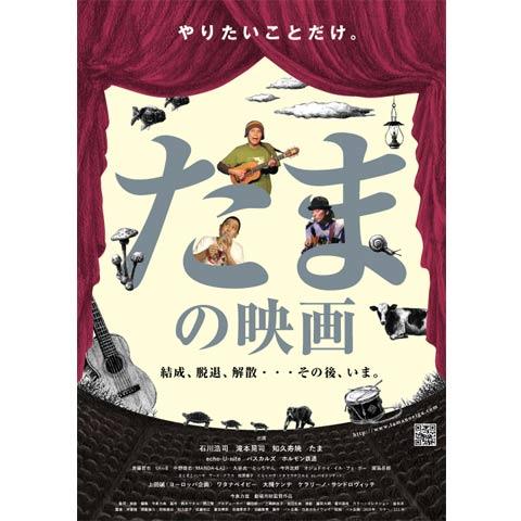 たまの映画