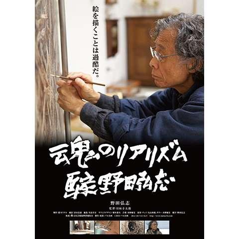 魂のリアリズム画家野田弘志