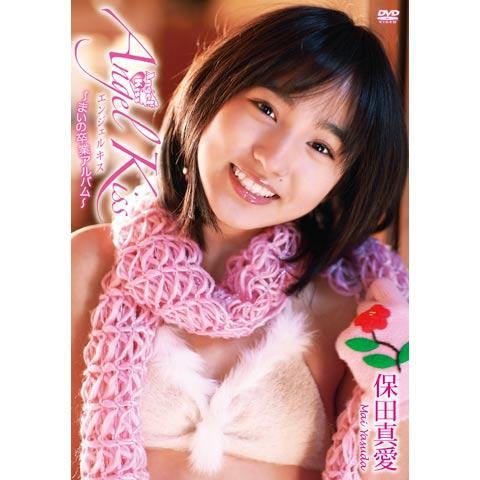 保田真愛 Angel Kiss ~まいの卒業アルバム~