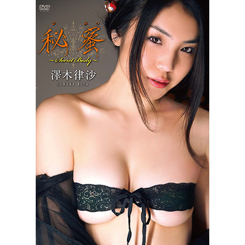 澤木律沙 秘蜜 Secret Body