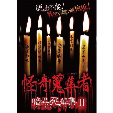 怪奇蒐集者(コレクター) 暗黒死華集II ※ベスト盤
