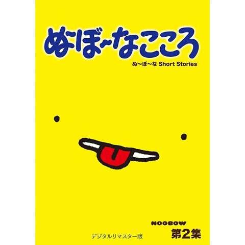 ぬ~ぼ~なこころ 第2集 デジタルリマスター版