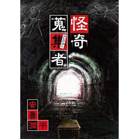 怪奇蒐集者(コレクター) 安曇潤平
