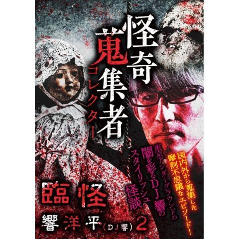 怪奇蒐集者(コレクター) 臨怪 響洋平2